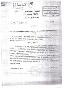 Документ об утверждении платных образовательных услуг