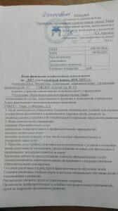 img_20170306_085145